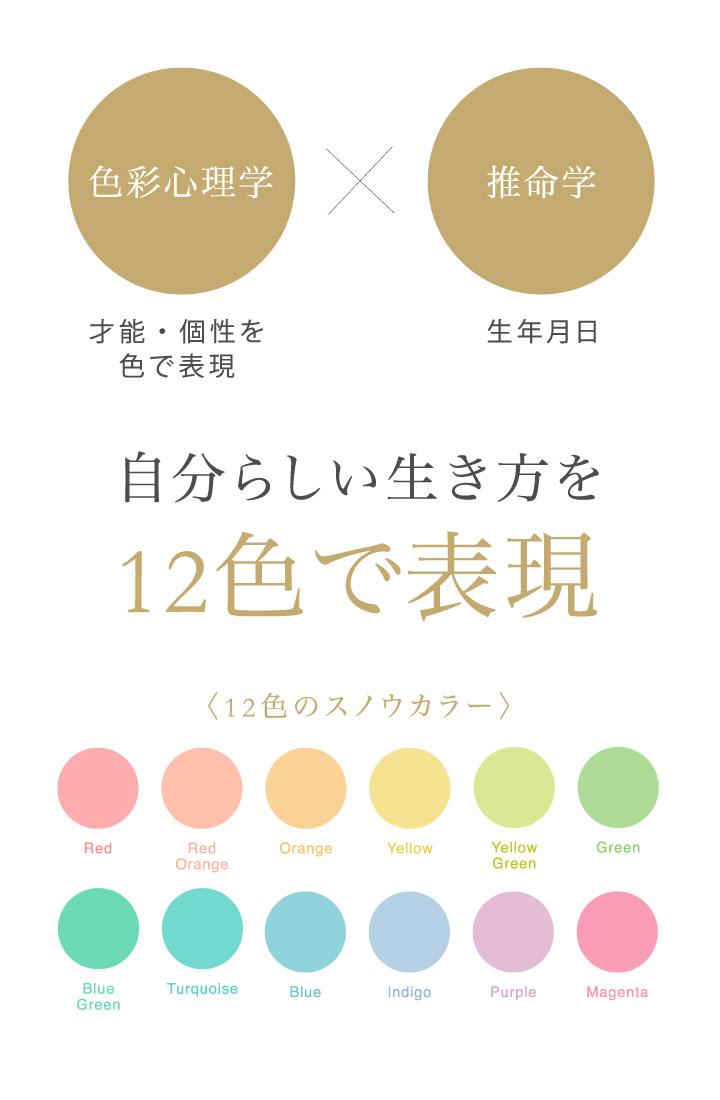 色彩心理学×推命学 自分らしい生き方を12色で表現