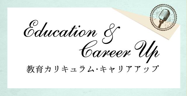 教育カリキュラム・キャリアアップ